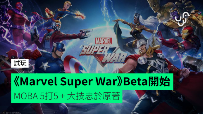 《Marvel Super War》Beta开始 MOBA 5打5 + 大技忠于原著 - UNWIRE.HK -MOBAFINAL-01-694x390
