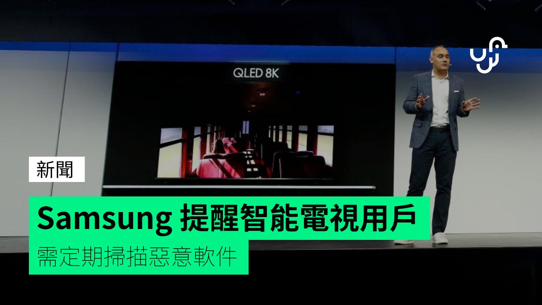 Samsung 突提醒智能電視用戶 需定期掃描惡意軟件