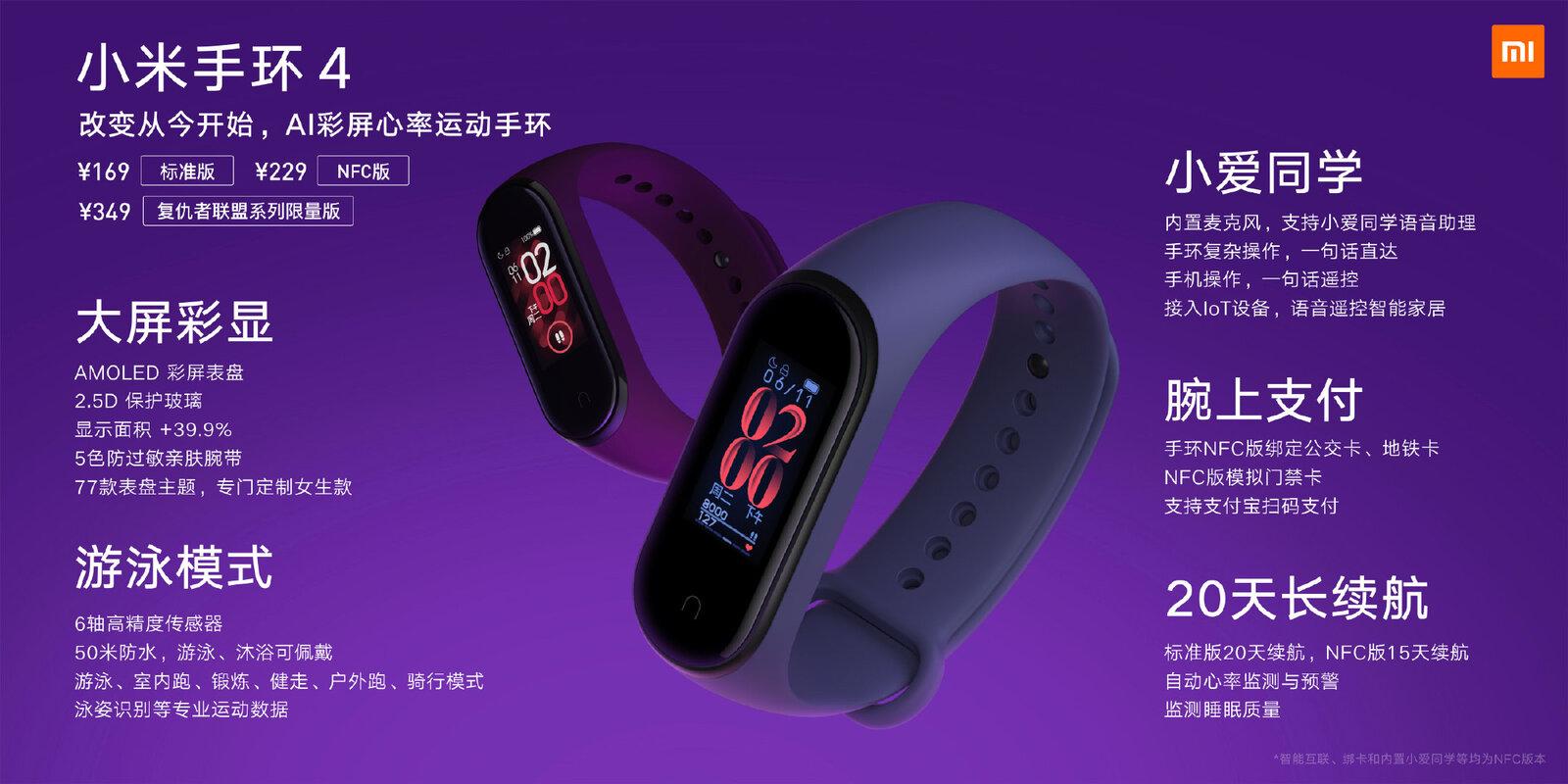 小米手环 4 发布 有彩色 AMOLED 屏幕、20 日备用时间