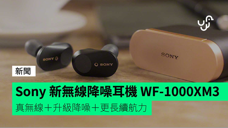 Sony 新無線降噪耳機 WF-1000XM3  真無線+升級降噪+更長續航力