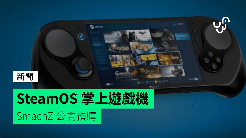 SteamOS 掌上型遊戲機「Smach Z」登場  6吋熒幕+4K影像輸出