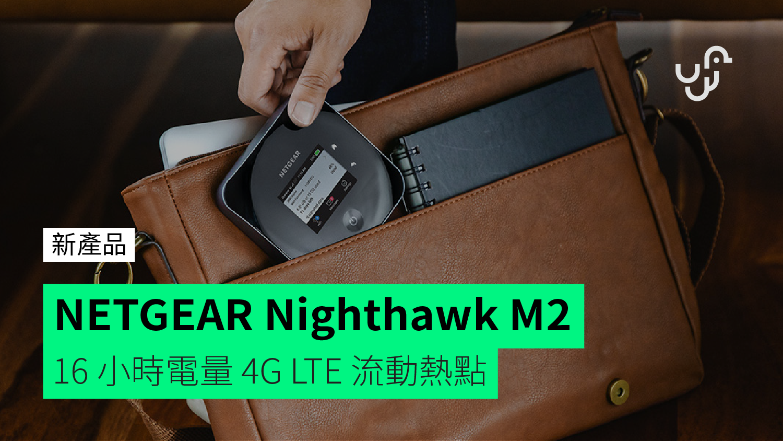 NETGEAR 4G LTE 流動熱點Wi-Fi 裝置 Nighthawk M2 16小時電量4G