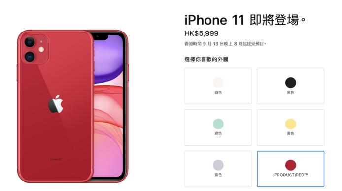 iphone 中國 版