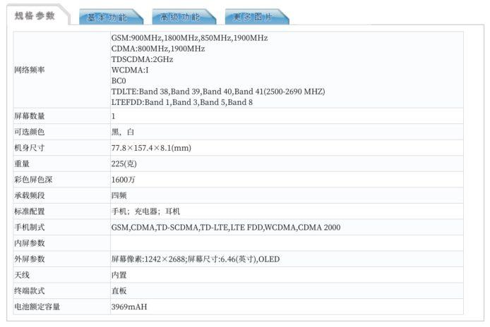 中国工信部网站揭 iPhone 11 系列电池实际容量