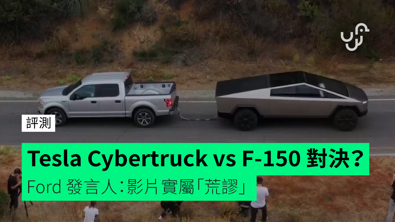 Tesla Cybertruck vs F-150 第 2 次對決觸礁 福特發言人:影片實屬「荒謬」 - 香港 ...
