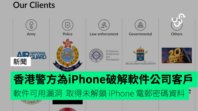 香港警方為iPhone破解軟件公司客戶 軟件可利用漏洞取得電郵密碼資料 | 香港 unwire.hk 玩生活.樂科技