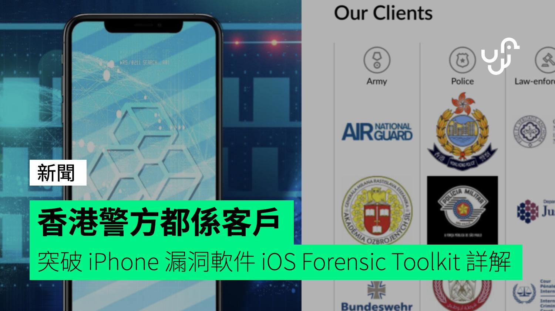 香港警方都係客戶 突破iPhone漏洞 Elcomsoft iOS Forensic Toolkit 5.21 詳解 | 香港 unwire.hk 玩生活.樂科技