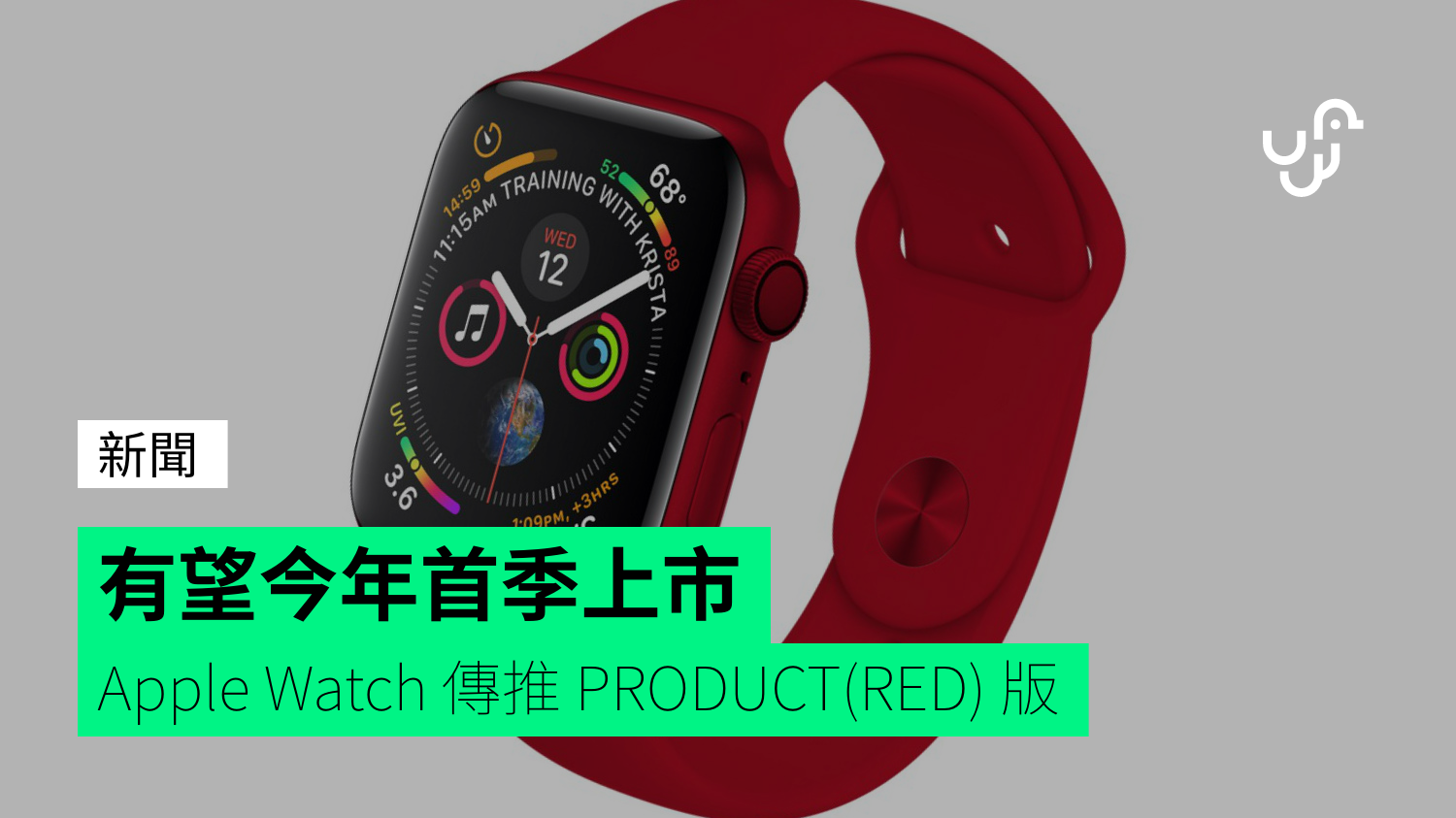 有望今年首季上市 Apple Watch Series 5 傳推 PRODUCT(RED) 版本 | 香港 unwire.hk 玩生活.樂科技