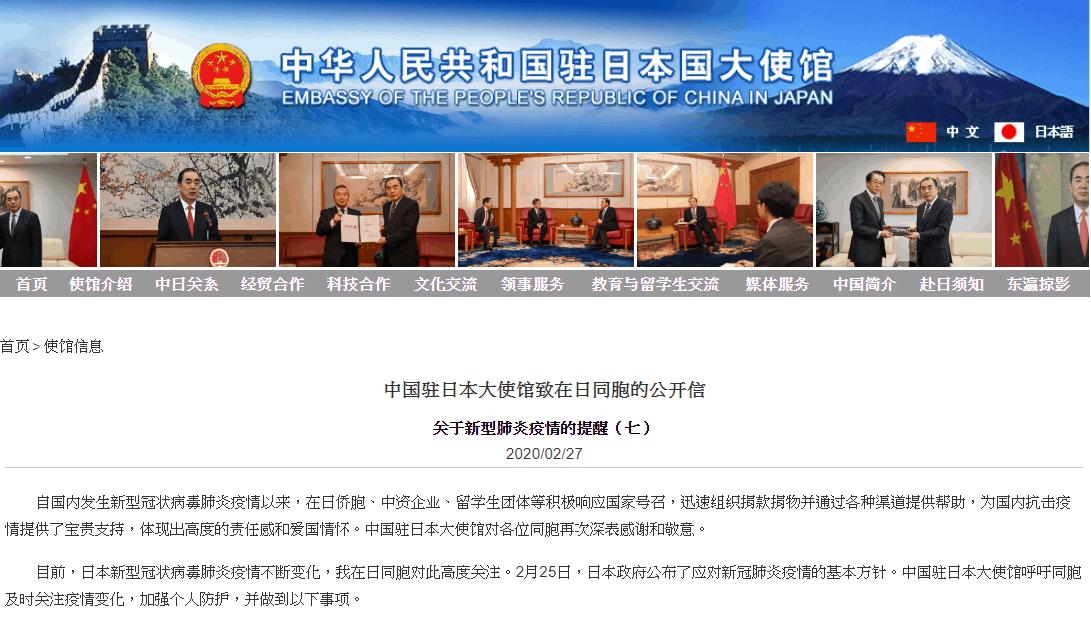 日 館 大使 在 中国