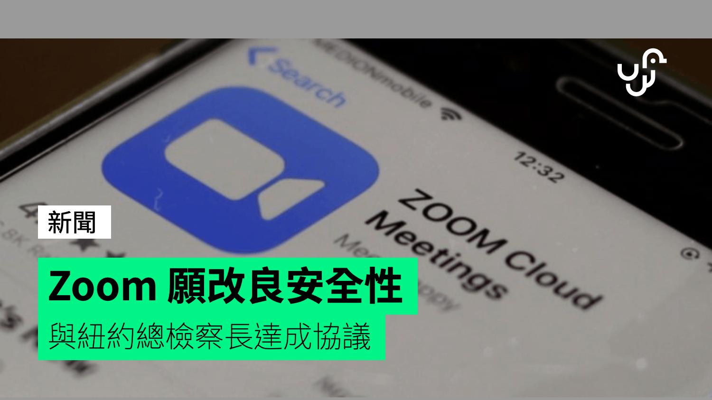 性 zoom 安全