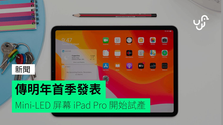 傳明年首季發表 Mini-LED 屏幕 iPad Pro 開始試產 - 香港 unwire.hk