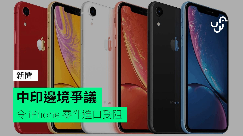 中印邊境爭議 令 iPhone 零件進口受阻 - 香港 unwire.hk
