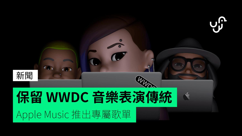 保留 WWDC 音樂表演傳統 Apple Music 推出專屬歌單 - 香港 unwire.hk