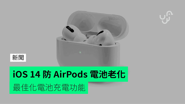 iOS 14 防 AirPods 電池老化 最佳化電池充電功能 - 香港 unwire.hk