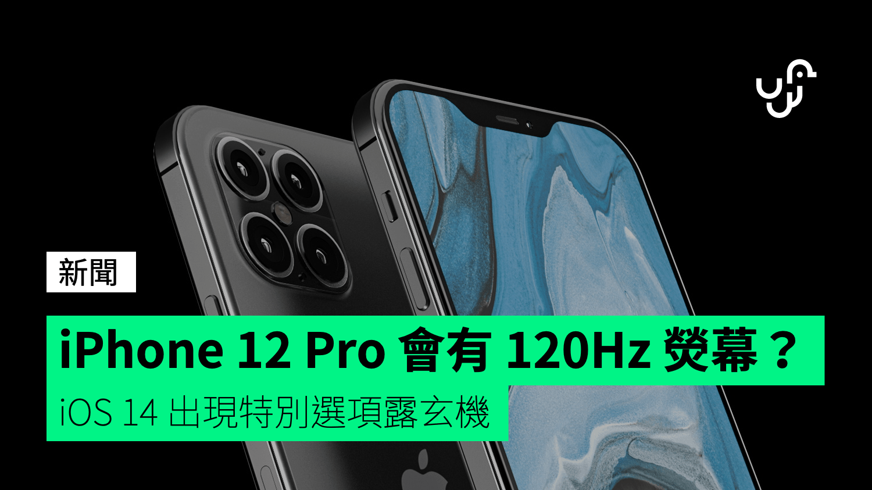 iPhone 12 Pro 會有 120Hz 熒幕? iOS 14 出現特別選項露玄機 - 香港 unwire.hk