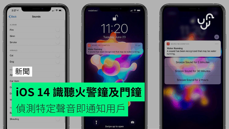 iOS 14 識聽火警鐘及門鐘 偵測特定聲音即通知用戶 - 香港 unwire.hk