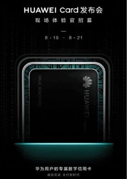 HUAWEI Card虚拟银行卡,9月初中国举行发布会!插图(2)