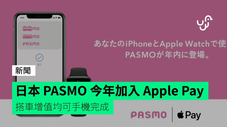 Pay pasmo apple