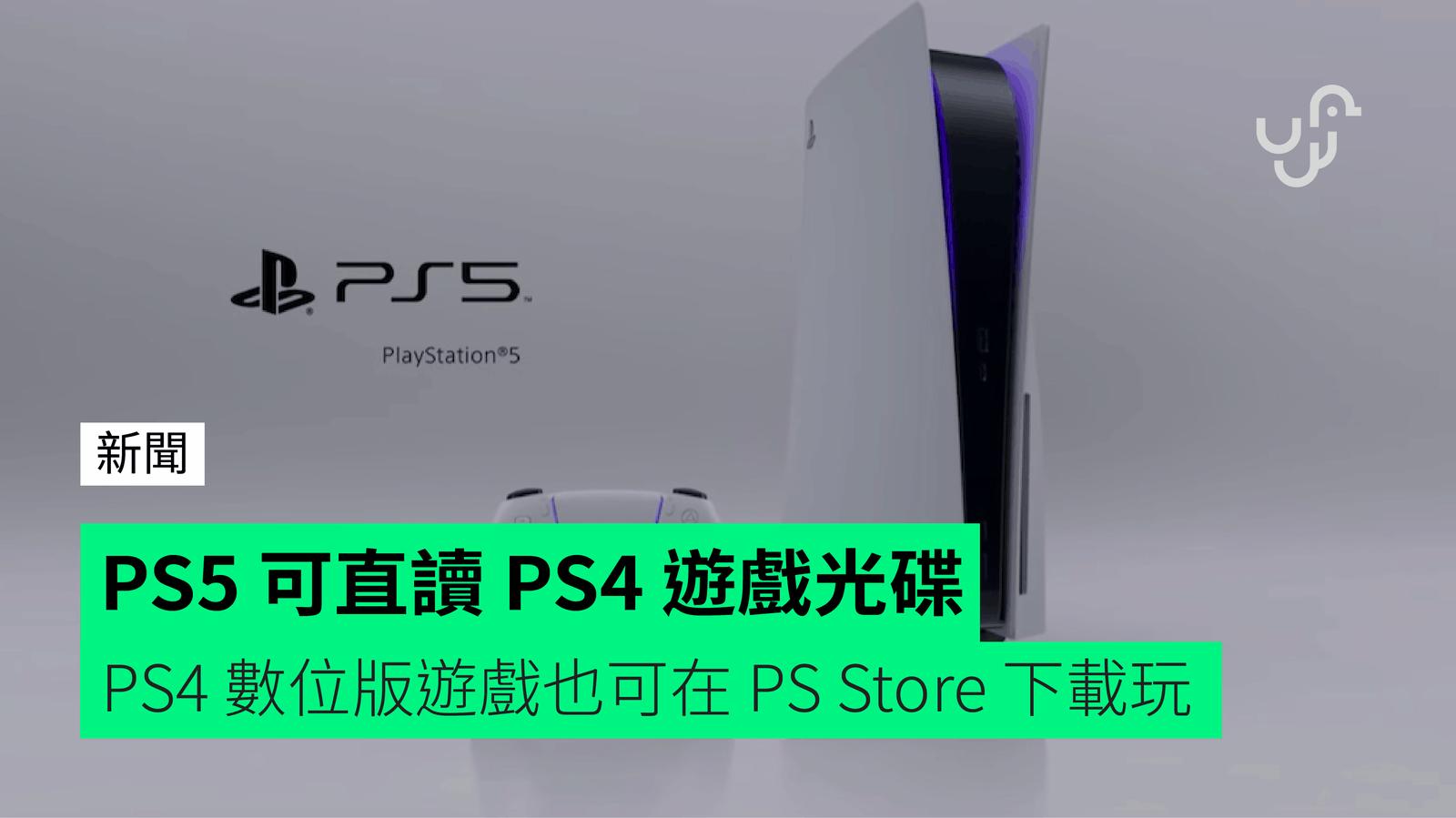 互換 Ps5 性 ps4