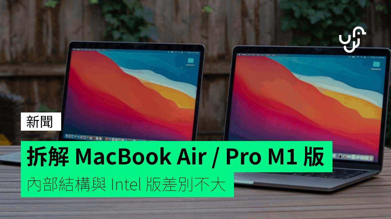 拆解 M1 版 MacBook Air / Pro 內部結構與 Intel 版差別不大 - 香港 unwire.hk