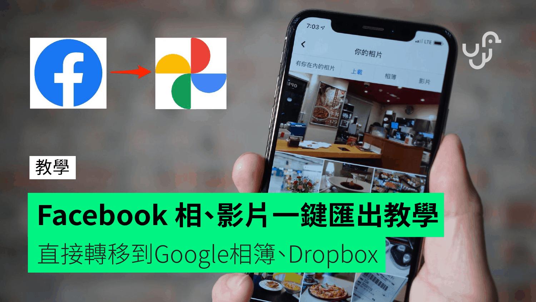 [Enseñanza]一键导出和备份Facebook照片和视频,并直接传输到Google Photos和Dropbox-香港unsire.hk