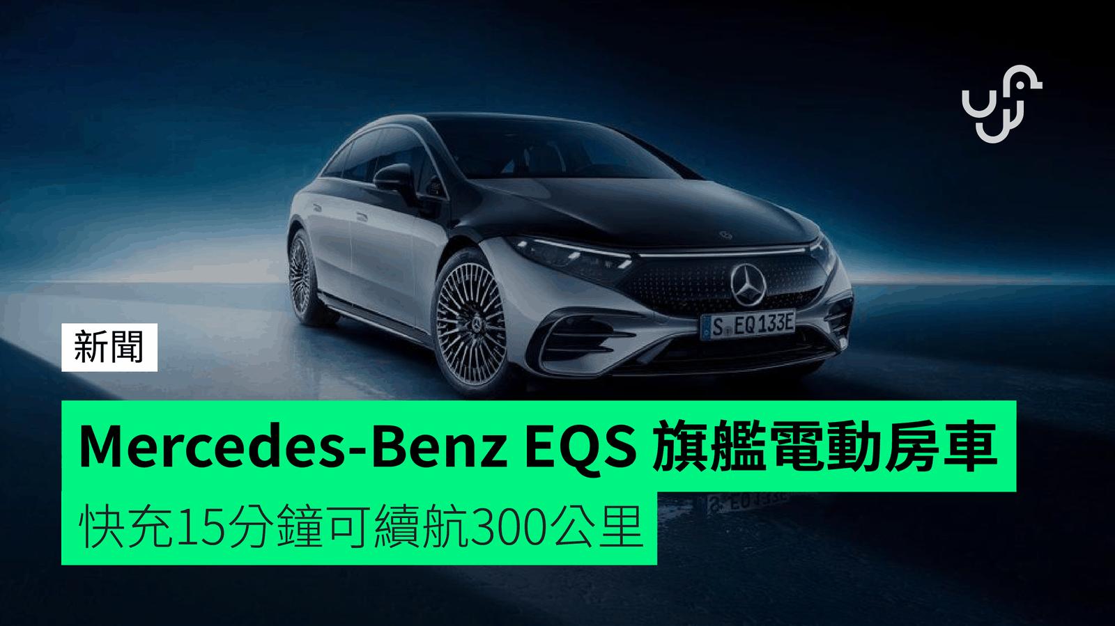 梅赛德斯·奔驰的旗舰EQS电动旅行车可在15分钟内充电300公里
