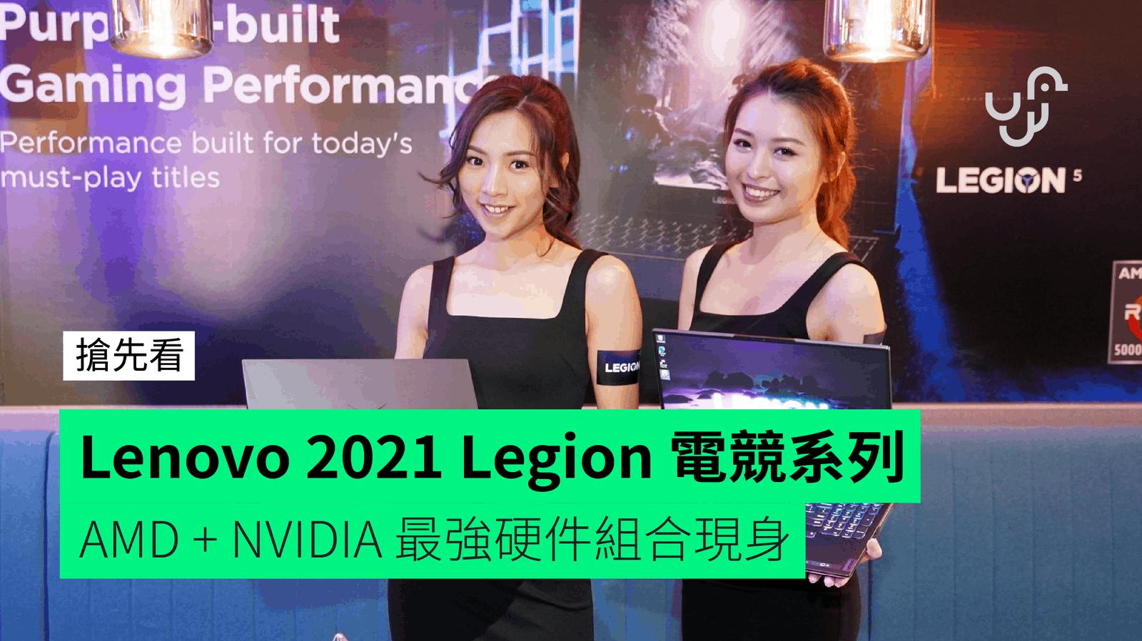 联想2021推出全新Legion AMD + NVIDIA游戏系列成为最强硬件组合