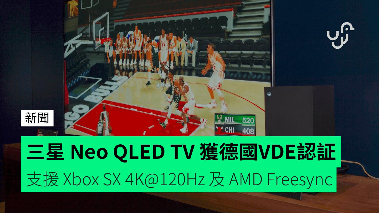 三星Neo QLED电视已通过德国VDE认证,可支持Xbox SX 4K @ 120Hz和AMD Freesync